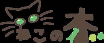 譲渡型 猫CAFE ねこの木